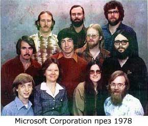 Microsoft Corporation през 1978